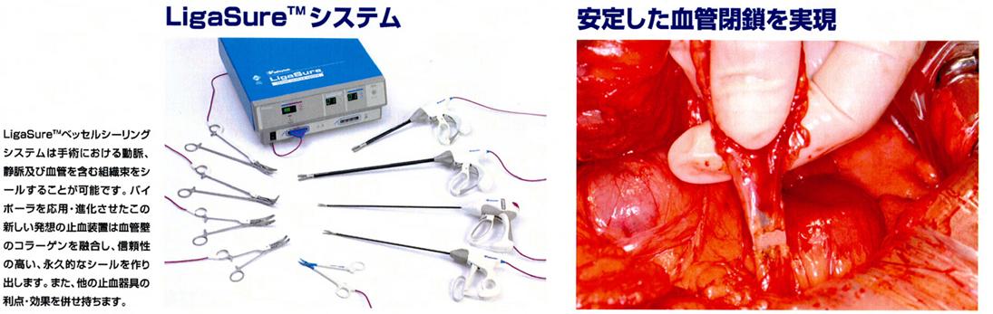 血管シーリングシステム (リガシュア)